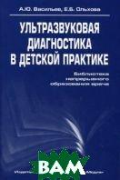 Ультразвуковая диагностика в детской практике  Васильев А.Ю., Ольхова Е.Б. купить