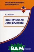 Клиническая лингвалогия  Ямашев И.Г. купить