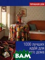 1000 лучших идей для уютного дома   купить