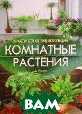 Комнатные растения. Практическая энциклопедия  Ниссен Д. купить
