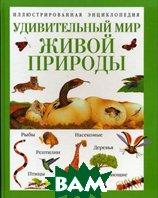 Удивительный мир живой природы: иллюстрированная энциклопедия  Виттакер Б. купить