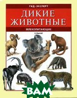 Дикие животные. Млекопитающие  К. МакНаб купить