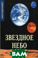 Звездное небо  Перев. Яковлевой Н. К. купить