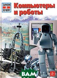 Компьютеры и роботы. Энциклопедия  Петер Клаузен купить