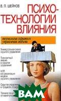 Психотехнологии влияния  В. П. Шейнов купить