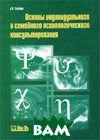 Основы индивидуального и семейного психологического консультирования  Елизаров А.Н. купить