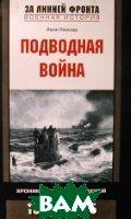 Подводная война. Хроника морских сражений 1939-1945  Пиллар Л. купить