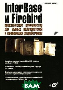 InterBase � Firebird. ������������ ����������� ��� ����� ������������� � ���������� ������������� 
