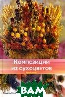 Композиции из сухоцветов  Баллард Э.  купить