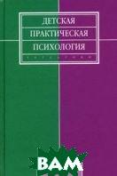Детская практическая психология (2007)  Под ред. проф. Т.Д. Марцинковской купить