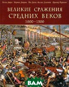 Великие сражения Средних веков 1000-1500  Девриз К., Догерти М., и др. купить