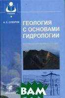 Геология с основами гидрологии  Суворов А.К. купить