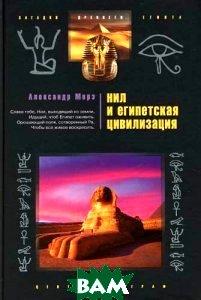Нил и египетская цивилизация  Морэ А.  купить