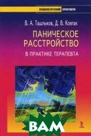 Паническое расстройство в практике терапевта  Ташлыков В.А., Ковпак Д.В. купить