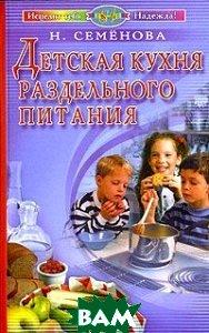 Детская кухня раздельного питания. 2-е изд., перер  Семенова Н. купить