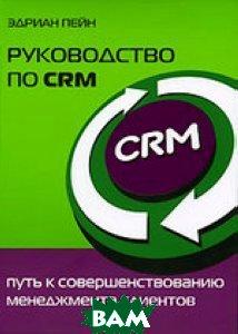 Руководство по CRM: Путь к совершенствованию менеджмента клиентов / Handbook of CRM  Пейн Э. / Adrian Payne купить
