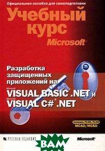 ���������� ���������� ���������� �� Visual Basic.NET � Visual C#.NET.   ������� �.  ������