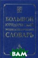 Большой юридический энциклопедический словарь   Барихин А.  купить