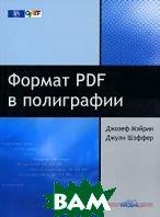 Формат PDF в полиграфии  Мэйрин Дж., Шэффер Дж. купить