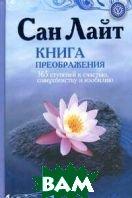Книга преображения. 365 ступеней к счастью, совершенству и изобилию  Сан Лайт купить