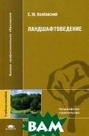 Ландшафтоведение. 2-е изд.  Колбовский Е. Ю.  купить