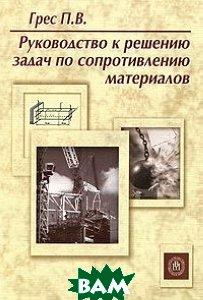 Руководство к решению задач по сопротивлению материалов. 3-е издание  Грес П.В купить