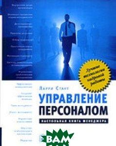 Управление персоналом. Настольная книга менеджера / Human Resource Management  Ларри Стаут / Larry W. Stout купить