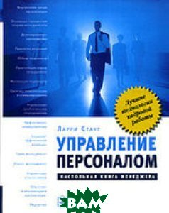 ���������� ����������. ���������� ����� ��������� / Human Resource Management  ����� ����� / Larry W. Stout ������