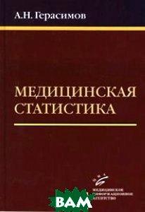 Медицинская статистика   Герасимов А. Н.  купить
