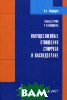 Комментарий к конвенциям в области имущественных отношений супругов и наследования.  Медведев И.Г. купить