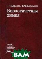 Биологическая химия. 3-е изд  Березов Т. Т., Коровкин Б. Ф.  купить
