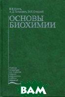 Основы биохимии. 2-е изд.  Кухта В. К., Таганович А. Д., Олецкий Э. И.  купить