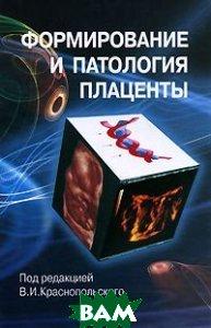 Формирование и патология плаценты.  Под ред. Краснопольского В.И. купить