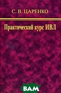 Практический курс ИВЛ  Царенко С. В.  купить