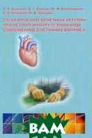 Стентирование венечных артерий при остром инфаркте миокарда – современное состояние вопроса.  Бокерия Л. А., Алекян Б. Г., Бузиашвили Ю. И., Голухова Е. З., Закарян Н. В.  купить