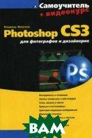 Photoshop CS3 для фотографов и дизайнеров   Молочков В. П. купить