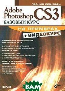 Adobe Photoshop CS3  Левковец Л. Б.  купить