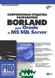 Современные средства разработки Borland для  Oracle и  MS SQL Server   Боровский А. Н. купить