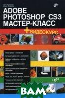 Adobe Photoshop CS3. Мастер-класс.  Комолова Н. В., Яковлева Е. С.  купить