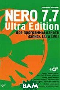 Nero 7.7 Ultra Edition: Все программы пакета.  Молочков В. купить