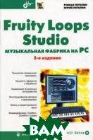 Fruity Loops Studio: музыкальная фабрика на PC .3-е изд.  Петелин Р. Ю., Петелин Ю. В.  купить