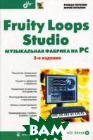 Fruity Loops Studio: ����������� ������� �� PC .3-� ���.  ������� �. �., ������� �. �.  ������
