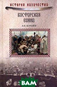 Босфорская война.   Королев В. Н.  купить