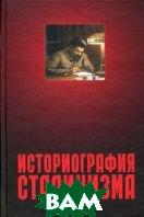 Историография Сталинизма.   купить