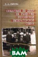 Следствие по делу об убийстве российской императорской семьи.   Лыкова Л. А.  купить