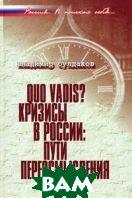 Quo vadis? Кризисы в России: пути переосмысления  Булдаков В. П.  купить