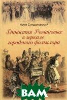 Династия Романовых в зеркале городского фольклора  Синдаловский Н. А.  купить