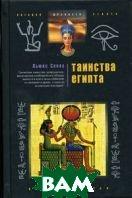 Таинства Египта. Обряды, традиции, ритуалы  Спенс Л.  купить