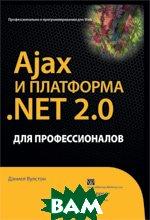Ajax и платформа .NET 2.0 для профессионалов   Дэниел Вулстон  купить