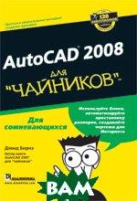 Autodesk AutoCAD 2008 для `чайников`  Дэвид Бирнз  купить